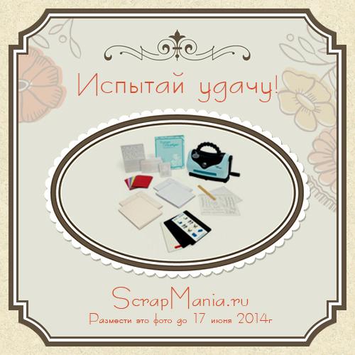 http://scrapmania.ru/i/img/news/jun14/Scrapmania.jpg