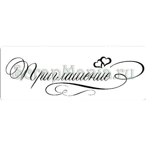 Красивые шрифты для приглашений на свадьбу