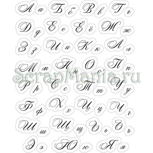Алфавит красивых букв для росписи