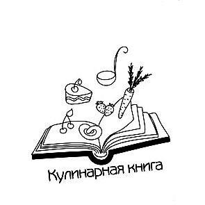 внешнему картинки для кулинарной книги черно белые для поиска