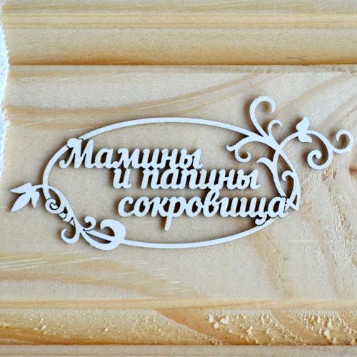 Надписи для распечатки Мамины сокровища